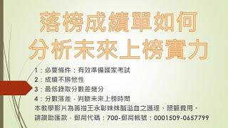#0008-落榜成績單如何分析未來上榜實力-必要條件-成績不排他性-分數落差:本教學影片為籌措王永彰妹妹腦溢血之護理、照顧費用,請讚助匯款,台灣郵局代碼700-郵局帳號0001509-0657799