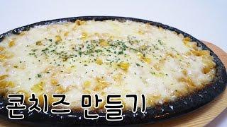 [간단 자취요리] 모두가 좋아하는 콘치즈 만들기 / how to make corn Cheese / 얌무 yammoo