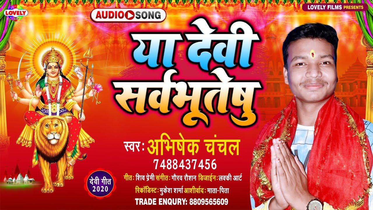 #2020 का देवी गीत - या देवी सर्वभूतेषु || Abhishek Chanchal || Ya Devi Sarvbhuteshu