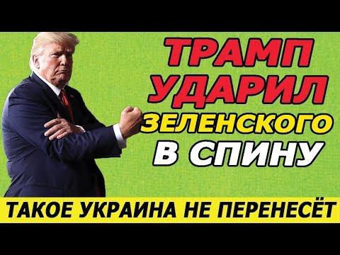 ЗЕЛЯ СБИТ С НОГ! США кидает Украину