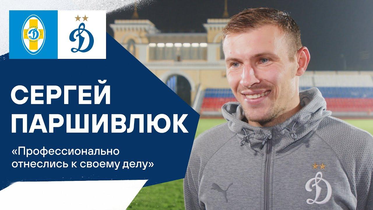 Сергей Паршивлюк: «Профессионально отнеслись к своему делу, отсюда такой результат»