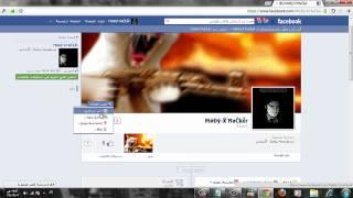 طريقة وضع صورة متحركة على غلاف الفيس بوك [شرح مميز]