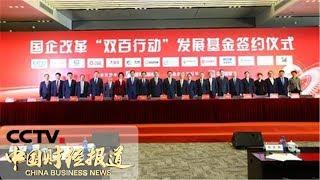 《中国财经报道》 20190430 15:00| CCTV财经