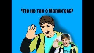 Рисую Мамикса в фотошоп онлайн! | Сработал эффект Мамикса!