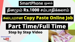 How to earn money mobile phone Tamil | Copy Paste Online jobs at home in Tamil | Chennai Tech