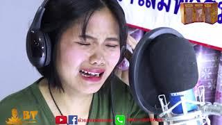 บ่ได้ซั่ว ບ່ໄດ້ສັ່ວ : คะน้า เสาวลักษณ์ [Karaoke MV]
