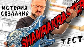 ГИТАРА 🤟😬 ShamraKraster 🎸 ИСТОРИЯ СОЗДАНИЯ ⏳