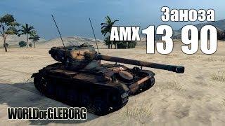 World Of Gleborg. Amx 13 90 - Заноза
