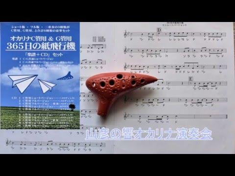 365日の紙風船(ショートバージョン)/山彦オカリナ演奏会/TT2G