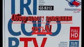 Новинка Gs B212 или?(, 2015-09-16T09:37:35.000Z)