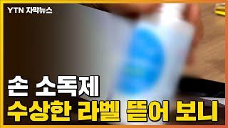 [자막뉴스] 손 소독제…