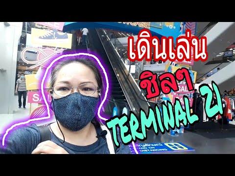 Terminal 21 เดินชิลๆ น่าชิม น่าช๊อบ