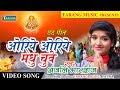 HD गरजी गरजी देव बरसेले - अंजलि भारद्धाज का सुपर हिट छठ गीत - पारम्परिक भोजपुरी छठ गीत
