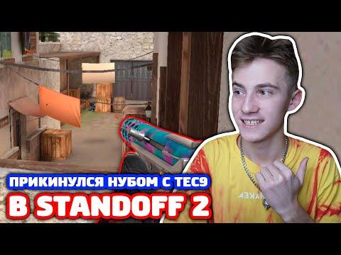 ПРИКИНУЛСЯ НУБОМ С TEC9 В STANDOFF 2 - ТРОЛЛИНГ!