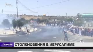 Столкновения полиции с протестующими палестинцами в Иерусалиме