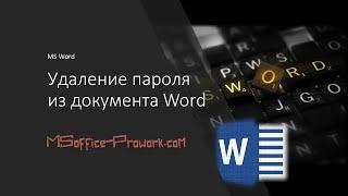 убрать пароль с файла word