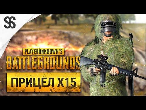 Battlegrounds - Соло