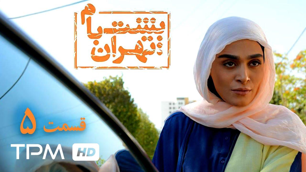 Download سریال فارسی پشت بام تهران قسمت پنجم   Poshte Bame Tehran Persian Series E 05