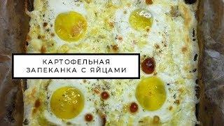 Картофельная запеканка с яйцами в духовке