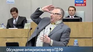 Жириновский - Даешь Курс Доллара 65 Копеек !!!