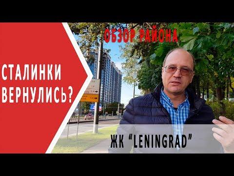 Жк Ленинград | Обзор новостройки выборгского района