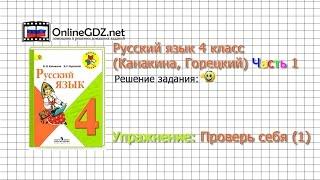 Задания проверь себя 1 для главы: Повторение  - Русский язык 4 класс (Канакина, Горецкий) Часть 1