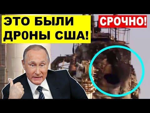 Срочно! Россия сделала