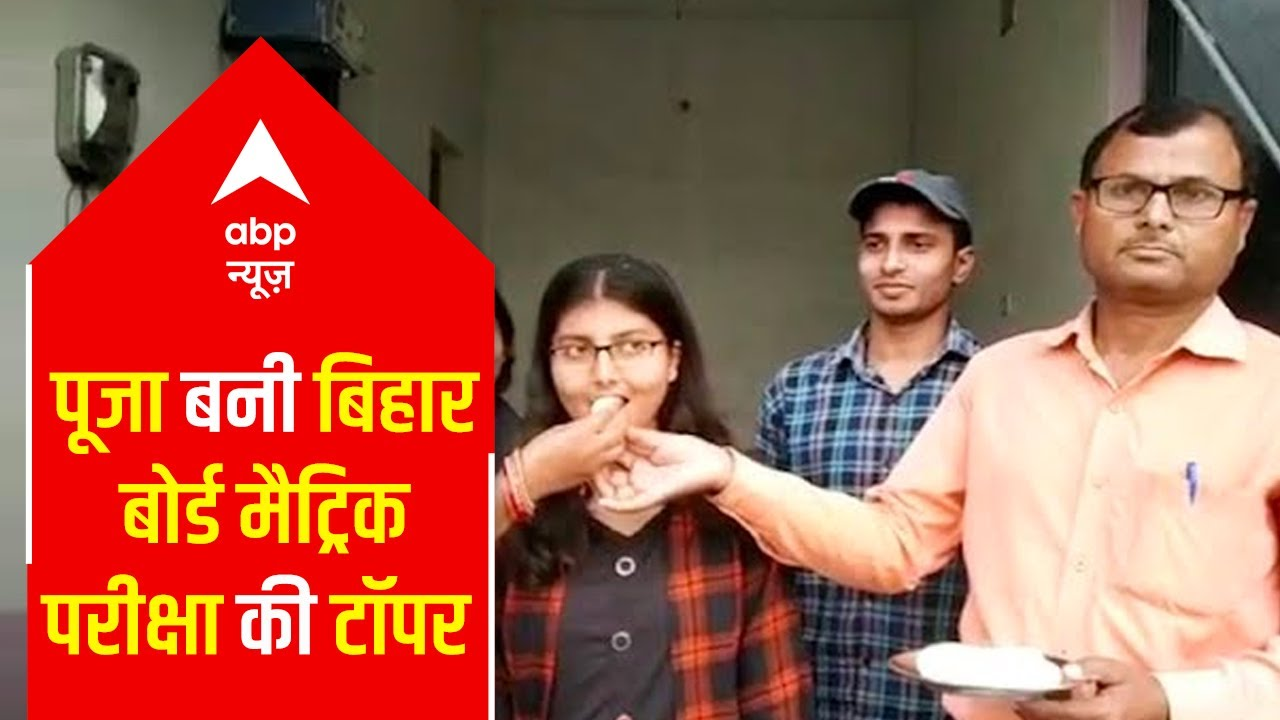 Download Bihar Board 10th Result 2021: Celebrations at TOPPER Pooja Kumari's home in Motihari