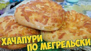 Хачапури по мегрельски невозможно оторваться  Рецепт лепешки с сыром