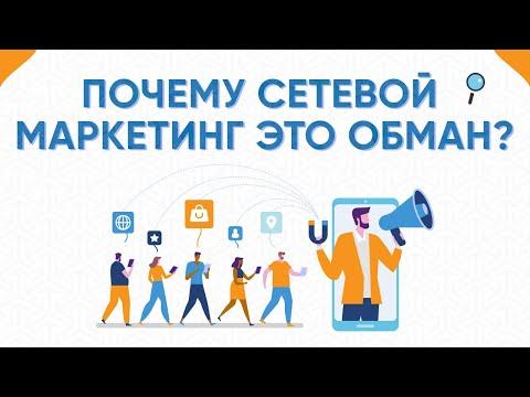 Почему сетевой маркетинг это обман.  Сетевой маркетинг в россии.