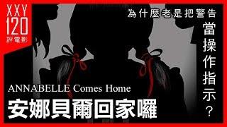 【120秒評電影】《安娜貝爾回家囉》Annabelle Comes Home   ★★★☆ 警示標語=操作說明?