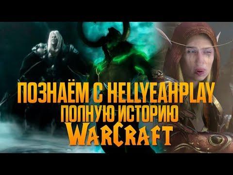 HellYeahPlay смотрит: Полная История Warcraft (Игрофильм в хронологии) | 11 ЧАСОВОЙ СТРИМ WARCRAFT