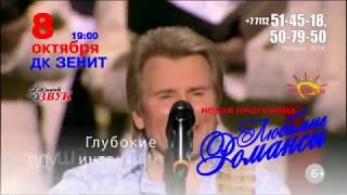 Александр Малинин  |Уральск | 8 октября 2018