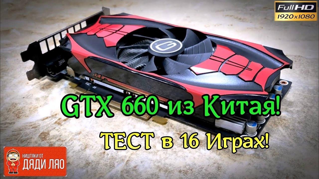 Xeon E5-2640 + GTX 660 в 16 Играх!
