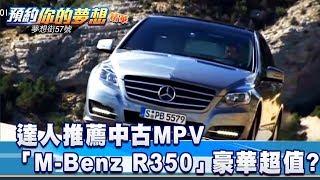 達人推薦中古MPV 「M-Benz R350」豪華超值?《夢想街57號 預約你的夢想》2019.09.20 李冠儀 程志熙 黃聖君 程志熙 謝騰輝