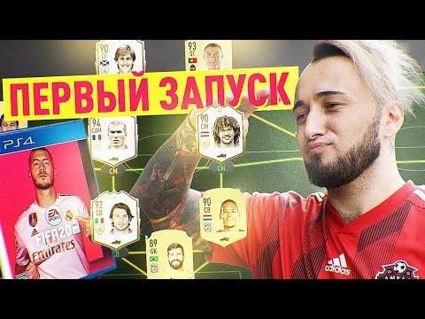 ЗАПУСК ФИФА 20 | ПЕРВЫЙ СОСТАВ