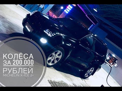 Колёса R20 за 200 000 руб. Land Cruiser Prado Michelin X-ice Nort 2+