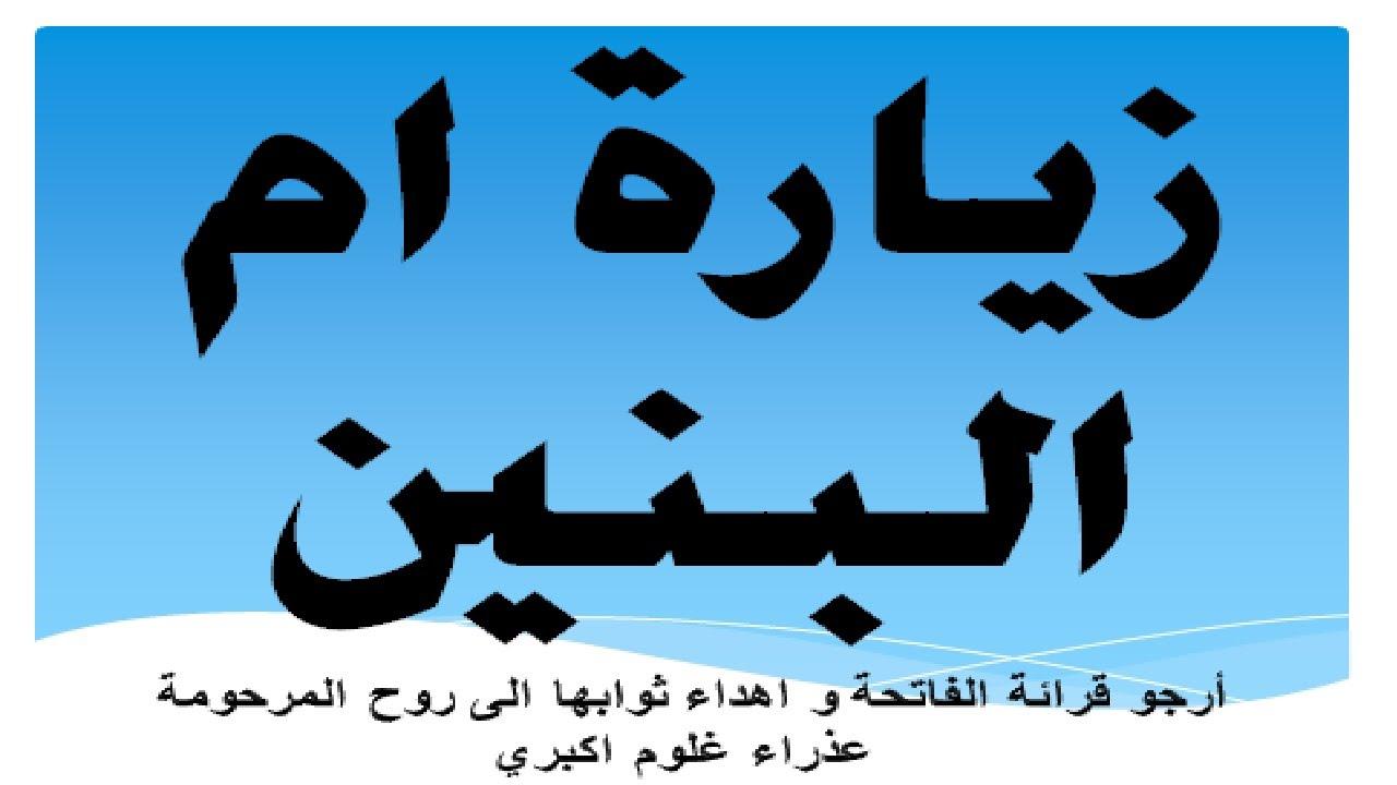 زيارة أم البنين بصوت حزين زياره ام البنين Youtube