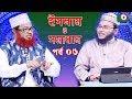 Islamic Talk Show | ইসলাম ও সমাধান | Islam O Somadhan | Ep - 06 | Bangla Talk Show