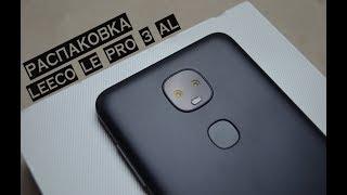 Leeco Le Pro 3 Al Edition. Black. ЭТО САМЫЙ КРУТОЙ ЛЕЕКО Распаковка.