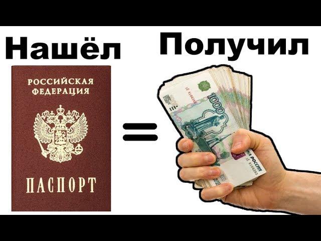 Если нашёл паспорт — НЕ ДЕЛАЙ КАК ЗАТУПИЛ Я!