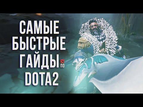 видео: Самый быстрый гайд - kunkka/Сваг dota 2