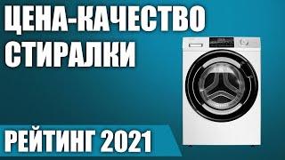 ТОП—7. Лучшие стиральные машины ЦЕНА-КАЧЕСТВО. Рейтинг 2021 года!