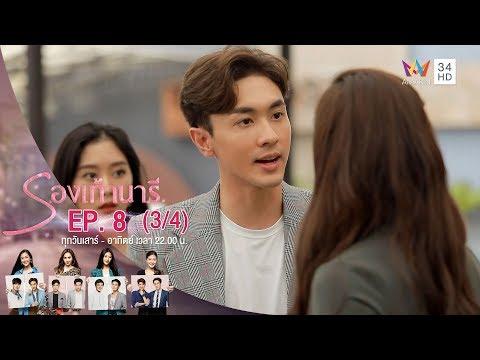 รองเท้านารี | EP.8 (3/4) | 10 พ.ย.62 | Amarin TVHD34