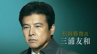 映画『64-ロクヨン-』スペシャル映像【永瀬正敏&三浦友和編】