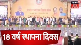 LIVE : Jharkhand के 18 वर्ष स्थापना दिवस | NEWS18 BIHAR