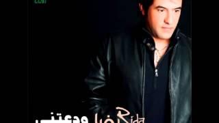 Rida ... Toubb El Jarra | رضا ... طب الجره