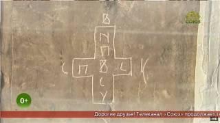 2018 10 31 Документальный фильм «Граффити Софийского собора Великого Новгорода»