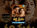 Thalli Prema Full Movie | NTR, Savitri, Relangi, Kanchana | Srikanth | Sudarshanam