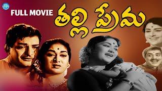 Thalli Prema Full Movie | NTR, Savitri, Relangi, Kanchana | Srikanth | Sudarshanam